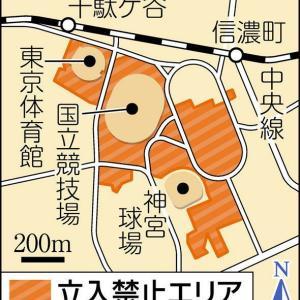 【東京五輪】<国立競技場周辺>交通規制開始 !パラリンピック終了後のことし9月末まで続く予定