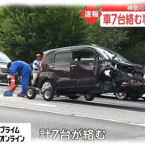 横須賀の国道16号で7台絡む事故 80代女性運転の車突っ込み2人けが