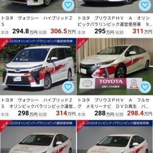 オリ・パラで使用されたトヨタ車約2700台がラッピングもそのまま中古車市場で販売へ…