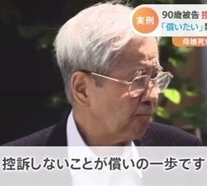 有名人「飯塚幸三」様、獄中死確定まであと1日...控訴期限は16日の24時