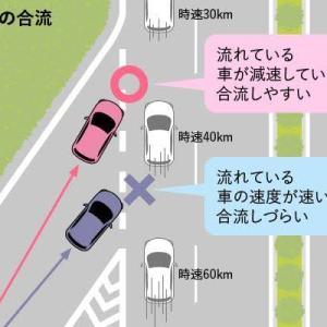 【高速道路公社が高速道の渋滞緩和策呼びかけ!】 加速車線の先頭まで行って合流を!