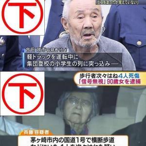 【飯塚幸三:車暴走事故】 厳罰求める署名、20万人超えるも!...警察は今もも捜査中、書類送検すらしてない