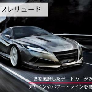 【朗報】「待ちにまった?」バブル時代のデートカー・ホンダ「プレリュード」2019年復活、ライバルはトヨタ86か?