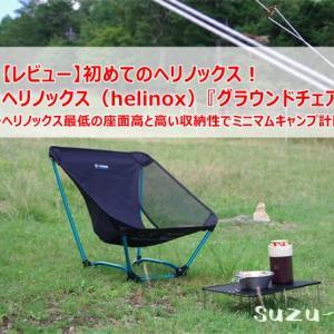 【レビュー】初めてのヘリノックス!helinox『グラウンドチェア』~ヘリノックス最低の座面高と高い収納性でミニマムキャンプ計画~