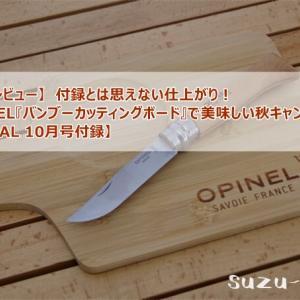 【開封レビュー】付録とは思えない仕上がり!OPINEL(オピネル)『バンブーカッティングボード』で美味しい秋キャンプを…【BE-PAL 10月号付録】