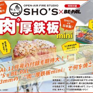 """【速報】BE-PAL(ビーパル)2019年11月号の付録は『SHO'S """"肉""""厚鉄板 mini』【厚さ3mm】"""