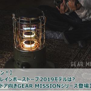 【冬キャンプにどう?】 トヨトミレインボーストーブ2019モデルチェック! 【アウトドア向きGEAR MISSIONシリーズ登場】
