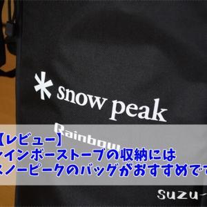 【レビュー】レインボーストーブの収納にはスノーピークのバッグがおすすめです!