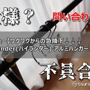 【レビュー】ワクワクからの急降下↓↓↓『Hilander(ハイランダー) アルミハンガーラック』仕様?不具合?