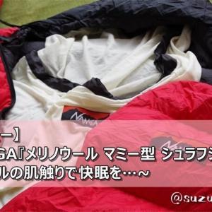 【レビュー】ナンガ(NANGA)『メリノウール マミー型 シュラフシーツ』~ウールの肌触りで快眠を…~