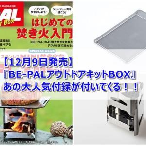 【12月9日発売】『BE-PALアウトドアキットBOX』にあの大人気付録がふたつも付いてくる!!