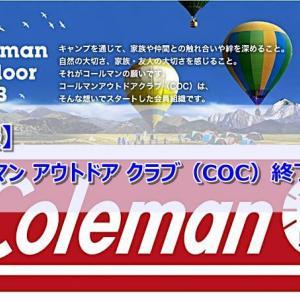 【悲報】終了!コールマン アウトドア クラブ(COC)