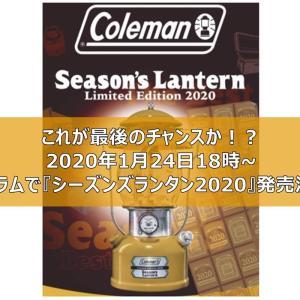 これが最後のチャンスか!?ナチュラムで『シーズンズランタン2020』発売決定!