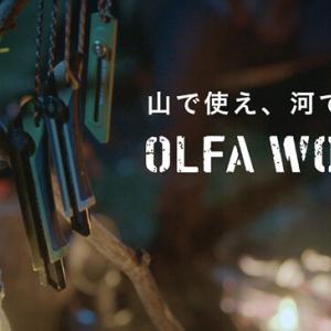 【オルファ】新しいアウトドアブランド「OLFA WORKS」がナイフやノコギリを発売!【折る刃】