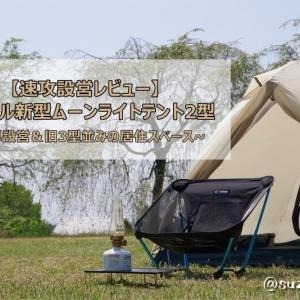 【速攻設営レビュー】モンベル新型ムーンライトテント2型~簡単設営&旧3型並みの居住スペース~