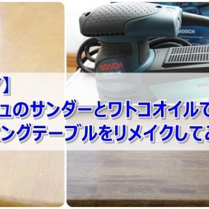 【DIY】ボッシュのサンダーとワトコオイルでダイニングテーブルをリメイクしてみた!【レビュー】