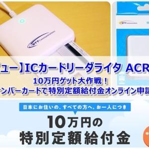 【レビュー】ICカードリーダライタ ACR39-NTTCom~10万円ゲット大作戦!マイナンバーカードで特別定額給付金オンライン申請!~