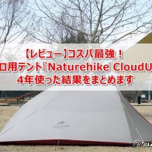 【レビュー】コスパ最強!軽量ソロ用テント『Naturehike CloudUp2』を4年使った結果をまとめます【総括】