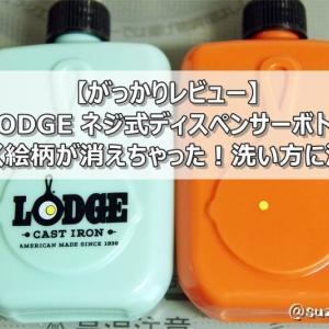 【レビュー】がっかり!『LODGE ネジ式ディスペンサーボトル』さっそく絵柄が消えちゃった!洗い方に注意!【fam付録】