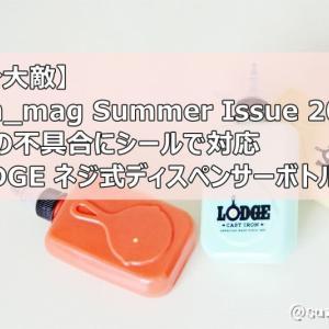 【油分大敵】『fam_mag Summer Issue 2020』付録の不具合にシールで対応【LODGE ネジ式ディスペンサーボトル】