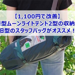 【1,100円で改善】モンベル 新型ムーンライトテント2型の収納に旧型のスタッフバッグがオススメ!