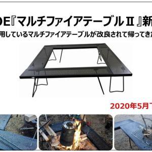 ONOE『マルチファイアテーブルⅡ』新発売!愛用しているマルチファイアテーブルが改良されて帰ってきた!【新製品情報】