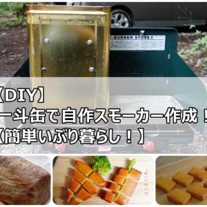 【DIY】一斗缶で自作スモーカー(燻製機)作成!【簡単いぶり暮らし!】