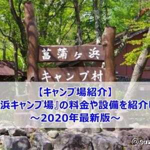 【キャンプ場紹介】2020年最新版!『菖蒲ヶ浜キャンプ場』の料金や設備を紹介します!