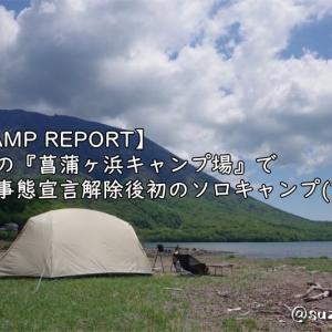 【CAMP REPORT】絶景の『菖蒲ヶ浜キャンプ場』で緊急事態宣言解除後初のソロキャンプ