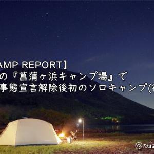 【CAMP REPORT】絶景の『菖蒲ヶ浜キャンプ場』で緊急事態宣言解除後初のソロキャンプ(後編)