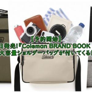 【予約開始】8月3日発売!『Coleman BRAND BOOK #03』大容量ショルダーバッグが付いてくる!