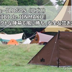 【レビュー】LOGOS(ロゴス)『TAKIBI de JINMAKU』コンパクトな陣幕で風に勝ち、安全な焚き火を…