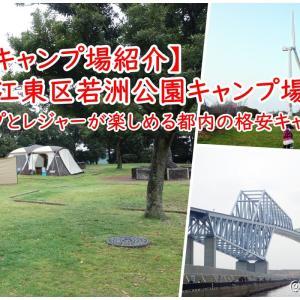 【キャンプ場紹介】『江東区若洲公園キャンプ場』キャンプとレジャーが楽しめる都内の格安キャンプ場
