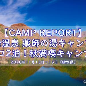 【CAMP REPORT】川治温泉 薬師の湯キャンプ場でソロ2泊!秋満喫キャンプ!
