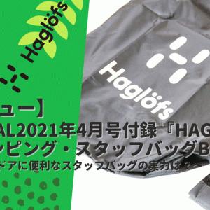 【レビュー】BE-PAL(ビーパル)2021年4月号付録『Haglöfs(ホグロフス)「キャンピング・スタッフバッグBIG』~アウトドアに便利なスタッフバッグの実力は?~