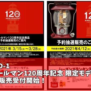 【3/15~】WILD-1『コールマン120周年記念 限定モデル』の抽選販売受付開始!