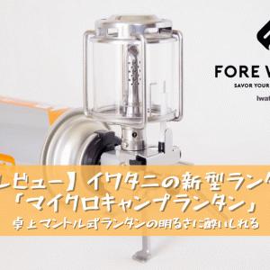 【レビュー】イワタニの新型ガスランタン「マイクロキャンプランタン FW-ML01」~卓上マントル式ランタンの明るさに酔いしれる~