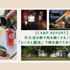 【CAMP REPORT】牛久沼の畔で肉を焼くケモノたち!「たくせん園地」で雨を避けてのソロキャンプ