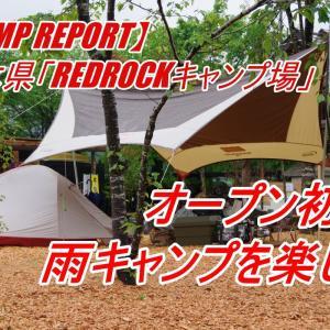 【CAMP REPORT】オープン初日の「REDROCK(レッドロック)キャンプ場」で雨キャンプを楽しむ…(前編)