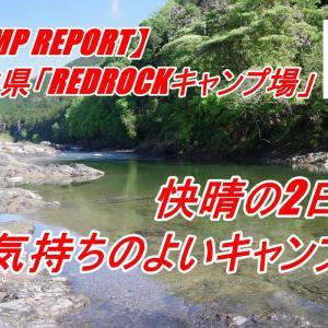 【CAMP REPORT】オープン直後の「REDROCK(レッドロック)キャンプ場」で快晴の2日目を楽しむ!(後編)