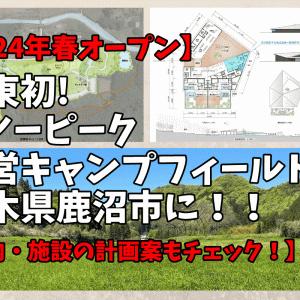 【2024年春オープン予定】スノーピーク関東初の直営キャンプフィールドが栃木県鹿沼市にできるって!?【場内・施設の計画案も掲載!】