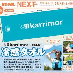 【予告】速報!!BE-PAL(ビーパル)2021年8月号の付録はkarrimorxBE-PAL「冷感タオル」