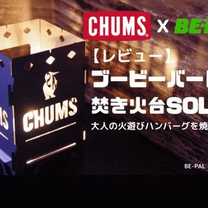 【レビュー】BE-PAL(ビーパル)2021年7月号付録『CHUMS ブービーバード焚き火台SOLO』はソロキャンで楽しめるか?