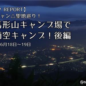 【CAMP REPORT】ゆるキャン△聖地巡り!陣馬形山キャンプ場で梅雨空キャンプ!後編