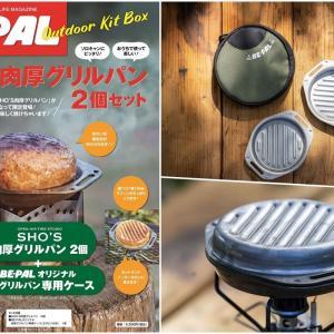 【10月7日発売】BE-PALアウトドアキットBOX「SHO'S肉厚グリルパン2個セット」発売決定!