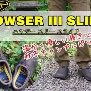 【レビュー】KEEN(キーン)「ハウザースリースライド」温かく優しい履き心地!秋冬キャンプにピッタリ!【#PR】