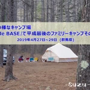 【CAMP REPORT】隠れ家の様なキャンプ場 『outside BASE』で平成最後のファミリーキャンプ その2(完)