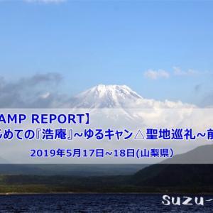 【CAMP REPORT】はじめての浩庵。~ゆるキャン△聖地巡礼~前編