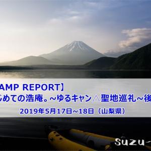 【CAMP REPORT】はじめての浩庵。~ゆるキャン△聖地巡礼~後編
