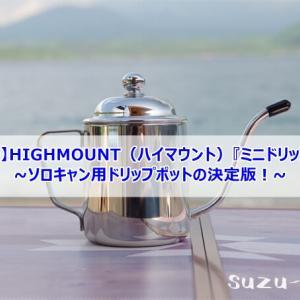 【レビュー】HIGHMOUNT(ハイマウント)『ミニドリップポット』~ソロキャン用ドリップポットの決定版!~
